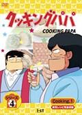 クッキングパパ シリーズ4 Cooking1