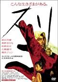 スリ (2000)
