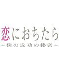 恋におちたら 〜僕の成功の秘密〜 3