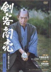 剣客商売 第3シリーズ 第1巻 手裏剣お秀/鬼熊酒屋