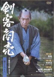 剣客商売 第3シリーズ 第2巻 狂乱/冬木立/金貸し幸右衛門