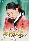 宮廷女官 チャングムの誓い Vol.8