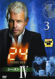 24 −TWENTY FOUR− シーズンIV vol.3