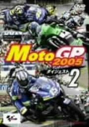 MotoGP2005 ダイジェスト 2