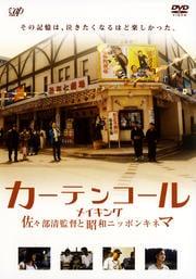 カーテンコール メイキング 佐々部清監督と昭和ニッポンキネマ