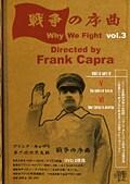 フランク・キャプラ 第二次世界大戦 戦争の序曲 【Vol.3】 disk.5 対ソ侵攻焦土作戦