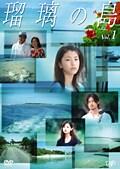 瑠璃の島 Vol.1