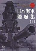 日本海軍艦艇集 【上】