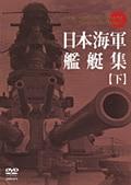 日本海軍艦艇集 【下】
