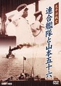 太平洋戦史 連合艦隊と山本五十六