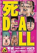 死球〜DEAD BALL〜 vol.5