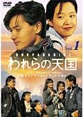 われらの天国 スペシャルセレクション vol.8