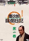慶次郎縁側日記 第二巻