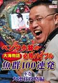 """ベンツ小林の""""大海物語""""必勝バイブル 魚群100連発 下巻"""