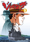 ジパング Vol.9
