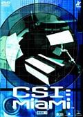 CSI:マイアミ VOL.3
