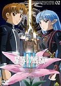 星界の戦旗III volume 02<最終巻>