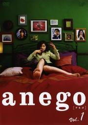 anego[アネゴ] Vol.1
