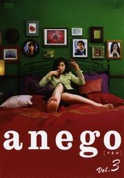 anego[アネゴ] Vol.3