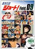 蒼き伝説シュート! Field.09