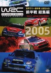 WRC 世界ラリー選手権 2005前半戦総集編