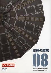 紺碧の艦隊 08