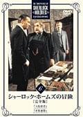 シャーロック・ホームズの冒険[完全版] Vol.6