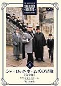 シャーロック・ホームズの冒険[完全版] Vol.8