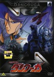 超獣機神ダンクーガ 4