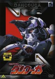 超獣機神ダンクーガ 5