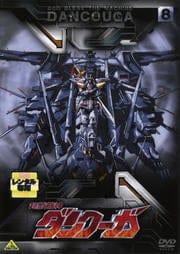 超獣機神ダンクーガ 8