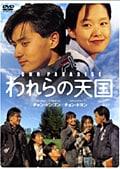 われらの天国 スペシャルセレクション vol.16