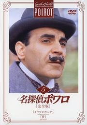 名探偵ポワロ[完全版] Vol.5
