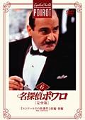 名探偵ポワロ[完全版] Vol.6