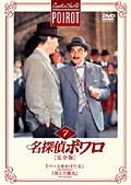 名探偵ポワロ[完全版] Vol.7