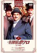 名探偵ポワロ[完全版] Vol.8