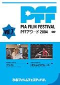 ぴあフィルムフェスティバル PFFアワード 2004 Vol.7