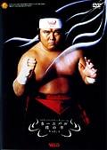 新日本プロレス カーニバル 技の章