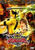 魔法戦隊マジレンジャー VOL.3