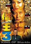 借王 −シャッキング− 3