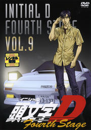 頭文字D 4th Stage VOL.9