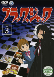 ブラック・ジャック Vol.3