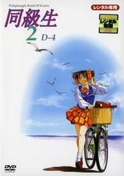 同級生2 D-4