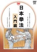 日本拳法 入門編