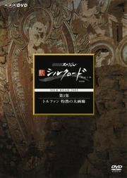 NHKスペシャル 新シルクロード 特別版 第2集 トルファン 灼熱の大画廊