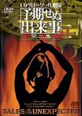 ロアルド・ダール劇場 予期せぬ出来事 第二集  vol.1