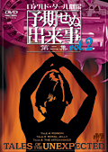 ロアルド・ダール劇場 予期せぬ出来事 第二集  vol.2