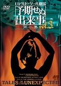 ロアルド・ダール劇場 予期せぬ出来事 第二集  vol.3