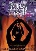 ロアルド・ダール劇場 予期せぬ出来事 第二集  vol.4