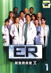 ER緊急救命室 X<テン>